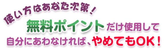 TSUBAKI(ツバキ)エロアプリ登録方法